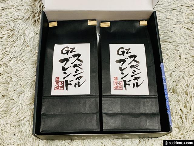 【Gz珈琲】一流炭火焙煎士が焼き上げる「炭焼ブレンドコーヒー」感想-01