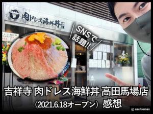 【SNSで話題】吉祥寺 肉ドレス海鮮丼 高田馬場店(6/18 OPEN)口コミ-00