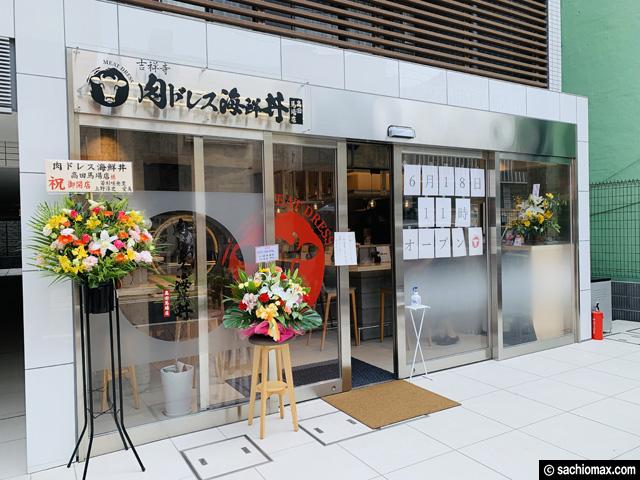 【SNSで話題】吉祥寺 肉ドレス海鮮丼 高田馬場店(6/18 OPEN)口コミ-01