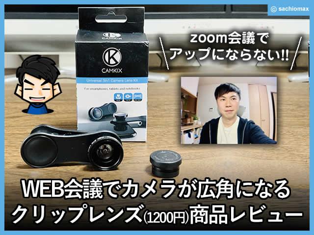 【zoom】WEB会議でカメラが広角になるクリップレンズ(1200円)-00