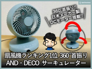 【扇風機ランキング1位】360°首振り アンドデコ サーキュレーター-00