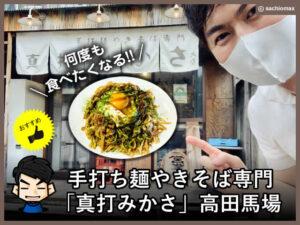 【何度も食べたくなる】手打ち麺やきそば専門「真打みかさ」高田馬場-00