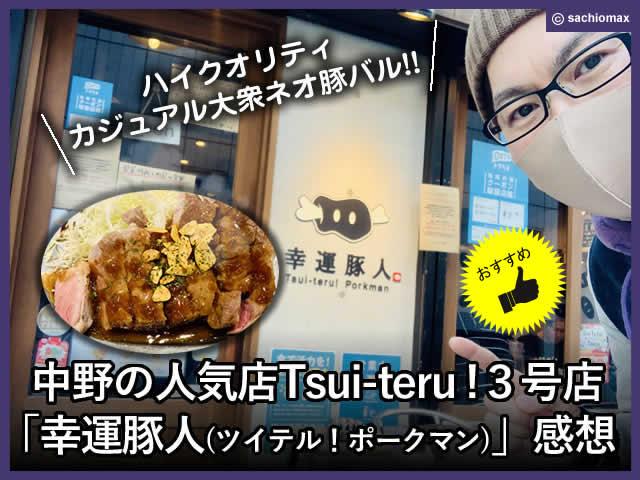 【中野】大衆ネオ豚バル「幸運豚人(ツイテル!ポークマン)」感想-00