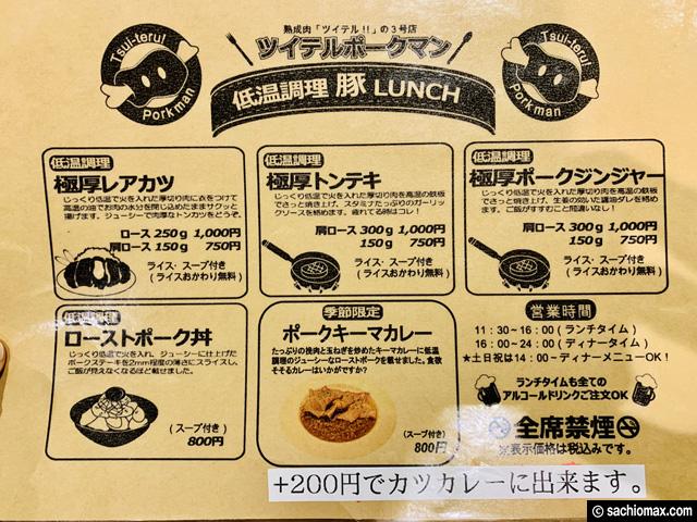 【中野】大衆ネオ豚バル「幸運豚人(ツイテル!ポークマン)」感想-03