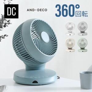 【扇風機ランキング1位】360°首振り アンドデコ サーキュレーター_6