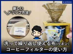【コーヒー】洗って繰り返し使える布(リネン)フィルターの使い方-00