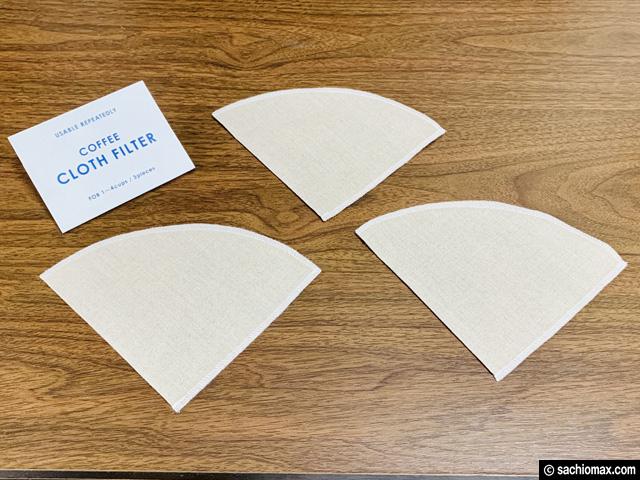 【コーヒー】洗って繰り返し使える布(リネン)フィルターの使い方-02