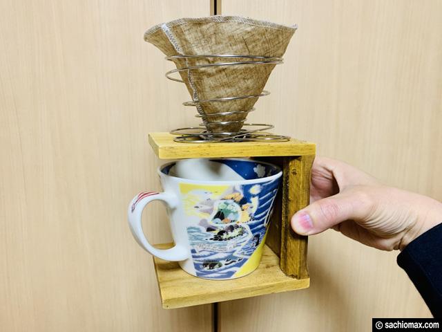 【コーヒー】洗って繰り返し使える布(リネン)フィルターの使い方-07