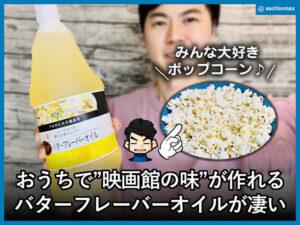 """【ポップコーン】おうちで""""映画館の味""""が作れるバターオイルが凄い-00"""