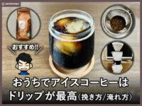 【オススメ】おうちでアイスコーヒーはドリップが最高-挽き方/淹れ方-00