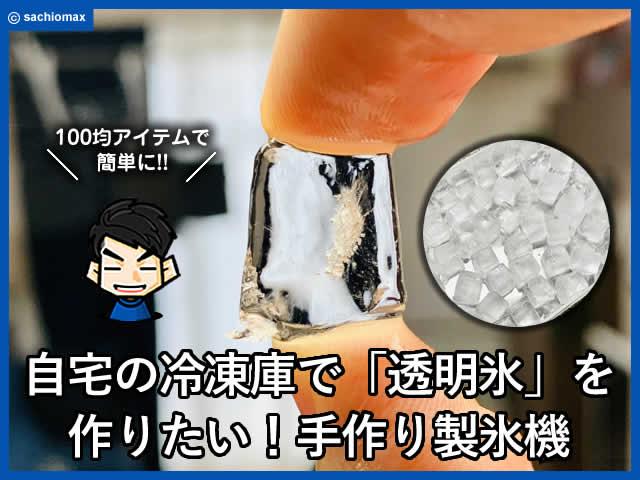 【100均DIY】自宅の冷凍庫で「透明氷」を作りたい!手作り製氷機-00
