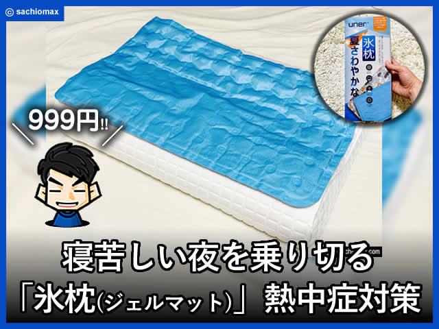 【999円】寝苦しい夜を乗り切る「氷枕/ジェルマット」熱中症対策-00