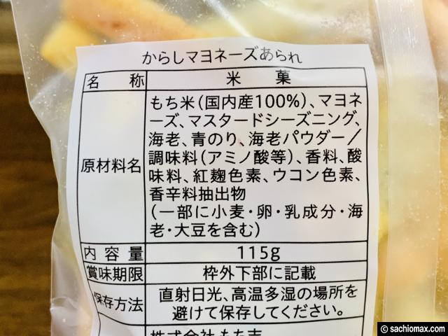 【創業92年】老舗もち吉「からしマヨネーズあられ」にハマりそう!!-02