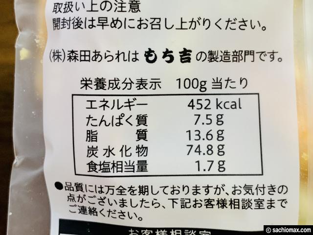 【創業92年】老舗もち吉「からしマヨネーズあられ」にハマりそう!!-03