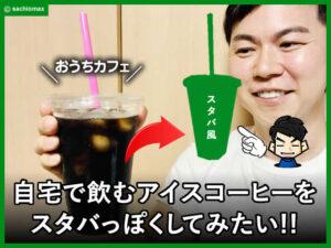 【おうちカフェ】自宅で飲むアイスコーヒーをスタバっぽくしてみたい-00