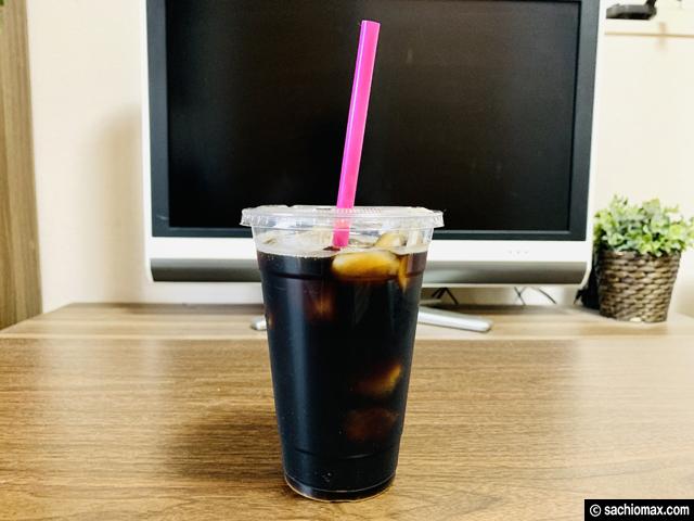 【おうちカフェ】自宅で飲むアイスコーヒーをスタバっぽくしてみたい-04
