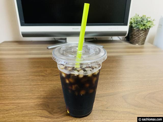 【おうちカフェ】自宅で飲むアイスコーヒーをスタバっぽくしてみたい-06