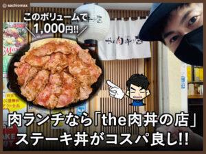 【吉祥寺・他】肉ランチなら「the肉丼の店」ステーキ丼がコスパ良し-00