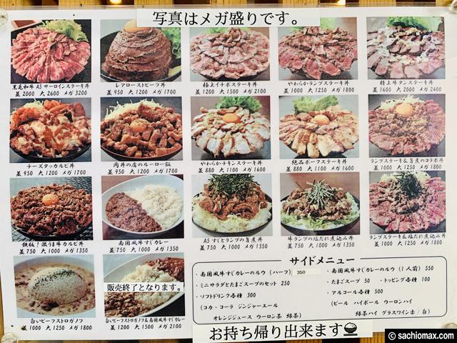 【吉祥寺・他】肉ランチなら「the肉丼の店」ステーキ丼がコスパ良し-02