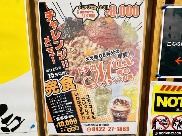 【吉祥寺・他】肉ランチなら「the肉丼の店」ステーキ丼がコスパ良し-04