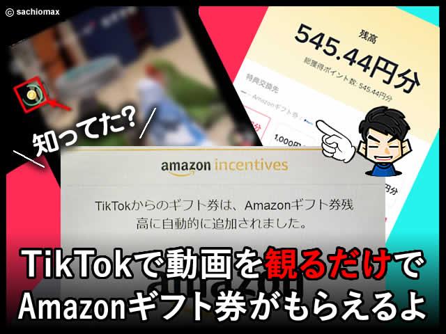 【知ってた?】TikTokで動画を観るだけでamazonギフト券がもらえるよs-00