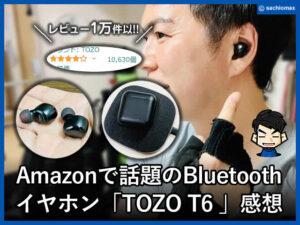 【レビュー1万件以上】Amazonで話題TOZO T6 Bluetoothイヤホン感想-00