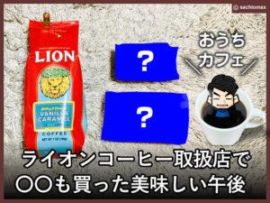 【おうちカフェ】ライオンコーヒー取扱店で〇〇も買った美味しい午後-00