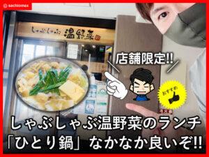 【店舗限定】しゃぶしゃぶ温野菜ランチ「ひとり鍋」なかなか良いぞ-00