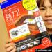 【給紙できない】Canonプリンターを自力で修理する方法-MG5530