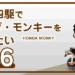 【工作】ミニ四駆でホンダ・モンキー(バイク)を作りたい vol.6